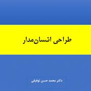 جلد کتاب طراحی انسان مدار روی جلد