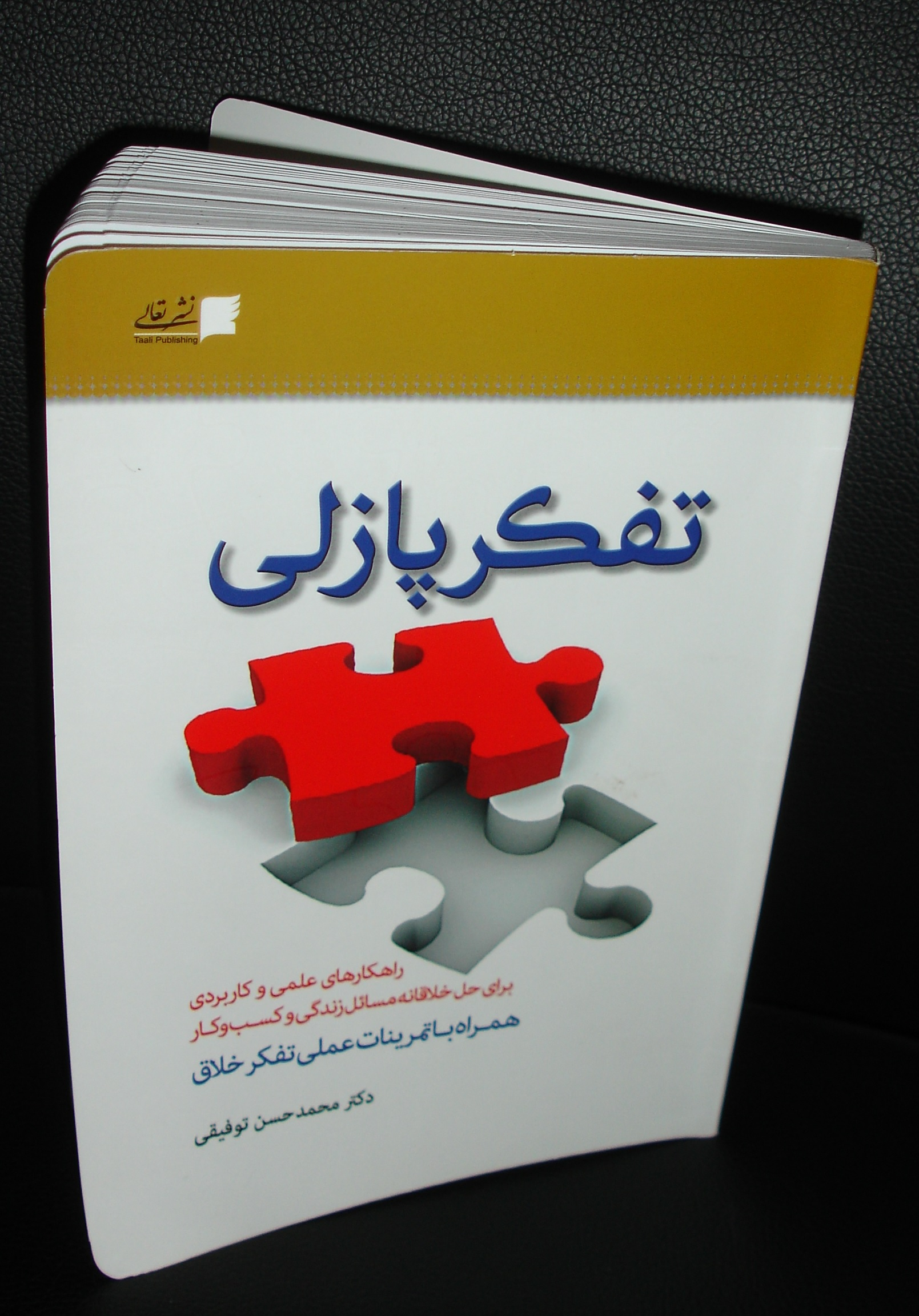 کتاب تفکر پازلی