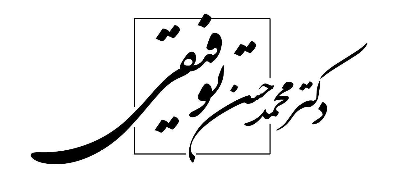 وب سایت شخصی دکتر محمد حسن توفیقی